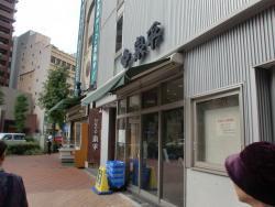Yokohamabashamichi Izuhei