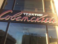 Traktir Sovetskiy