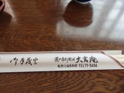 Daikichi-An Kisoba