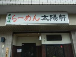 Taiyo-Ken