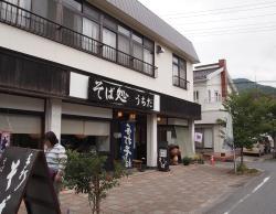 Sobadokoro Uchida