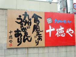 Juttokuya Tokuriki