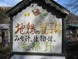 Yabeno Farm