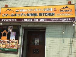 Himaar Kitchen