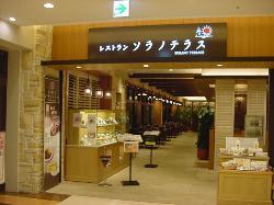 Restaurant Soranoterace