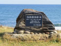 Kominato coast