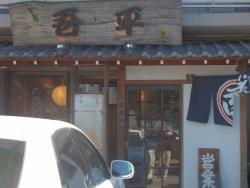 Sobadokoro Gohei