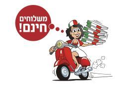 Pizzaliano Eilat