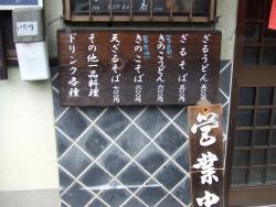 Ichikawa Izakaya