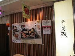 Sushi no Kyuzo Umeda Hankyu Sanbangai