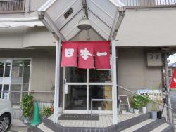 Ramen Nippon Ichi branch store