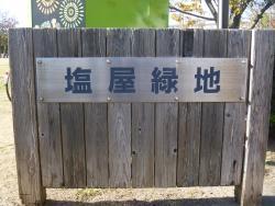 Shioya Ryokuchi