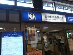 Sendai City Tourist Information Center