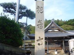 Kanon-ji Temple