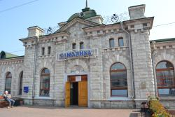 Железнодорожный вокзал Слюдянка