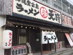 Okinawa Miyakojima Ramen Appare
