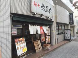 Menya Rokusanroku Neyagawa