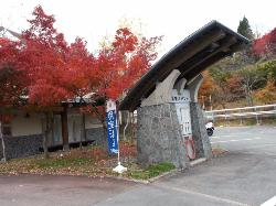 Yuseikan
