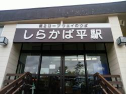 Shirakabataira Station
