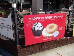 Caffe Pascucci Haeundae