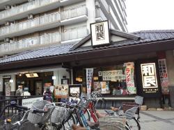 Watami Hikarigaoka IMA Koen Dori