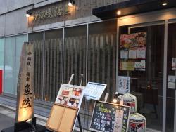 Robatayaki Uozen, Ginza