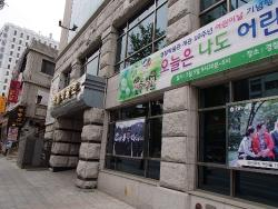 The Korean National Police Heritage Museum