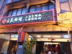 Shang Hai Hua Diao Guan Chinese Food