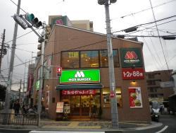 Mos Burger Hirakatashi Eki