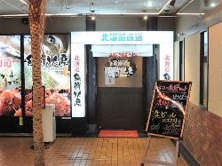 Seafood Tavern Hana-No-Mai Narita