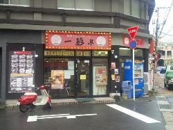 【一麺亭浜口店】外観