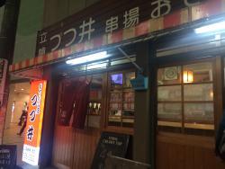 Tsutsui Main Store
