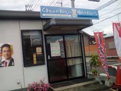 Kumachan Nooishi Yakitate Melonpan