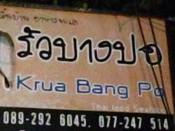 Krua Bang Po