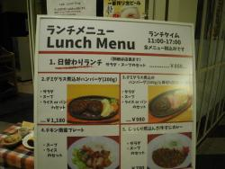 Japan Dining M, Shiodome City Center