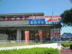 Aozora Main Store