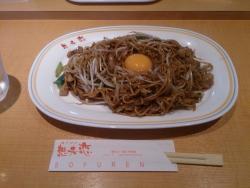 Sofuren Yokohama Aoba