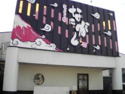 Zakkubaran Nanigashi Ichinomiya