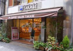 Coffee Salon Takase