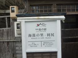 Rishiri Shima no Eki