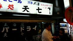 Tenshichi Branch Shop