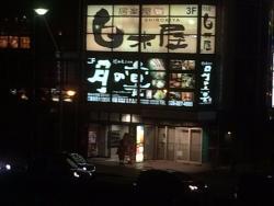 Tsuki no Utage, Nagano Ekimae