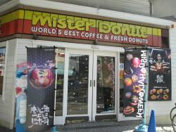 Mister Donut Hankyu Ikeda
