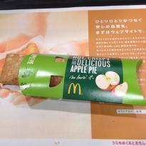 McDonald's Livin Hikarigaoka