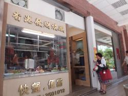 Hongkong Facha BBQ