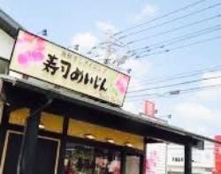 Sushi Meijin Chikushino