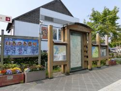 Ikitsugi Square