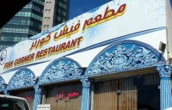 Fish Corner Restaurant