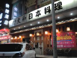DaHe Japanese Restaurant (Fu Yong Avenue)