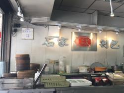 Shi Jia Steamed Sandwich